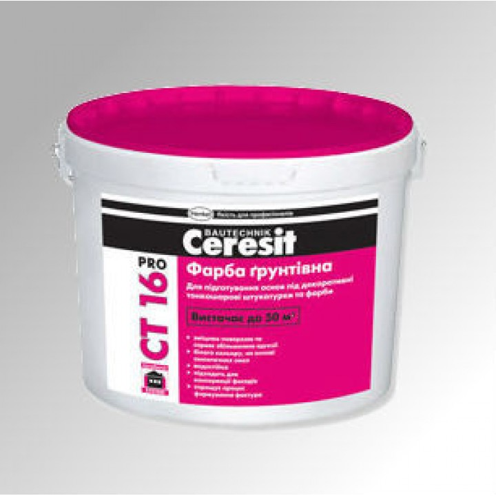 Грунтующая краска Церезит CT-16 Про (Ceresit CT-16 Pro) (10 л.)