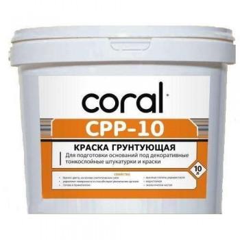 Грунт-краска Сoral CPP 10 (Корал) 10 л.