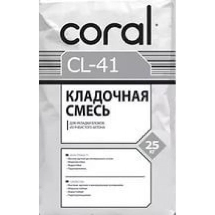 Клей для газоблока Coral CL-41 (Корал) 25 кг.