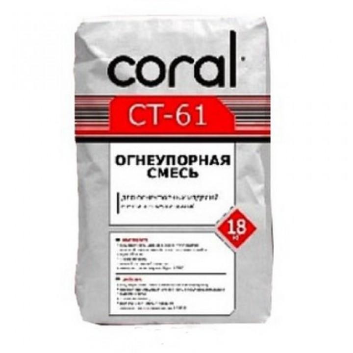 Вогнетривка суміш Сoral CT 61 (18 кг.)