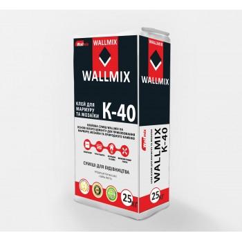 Клей для мармуру і мозаїки еластифікована білий WALLMIX K-40