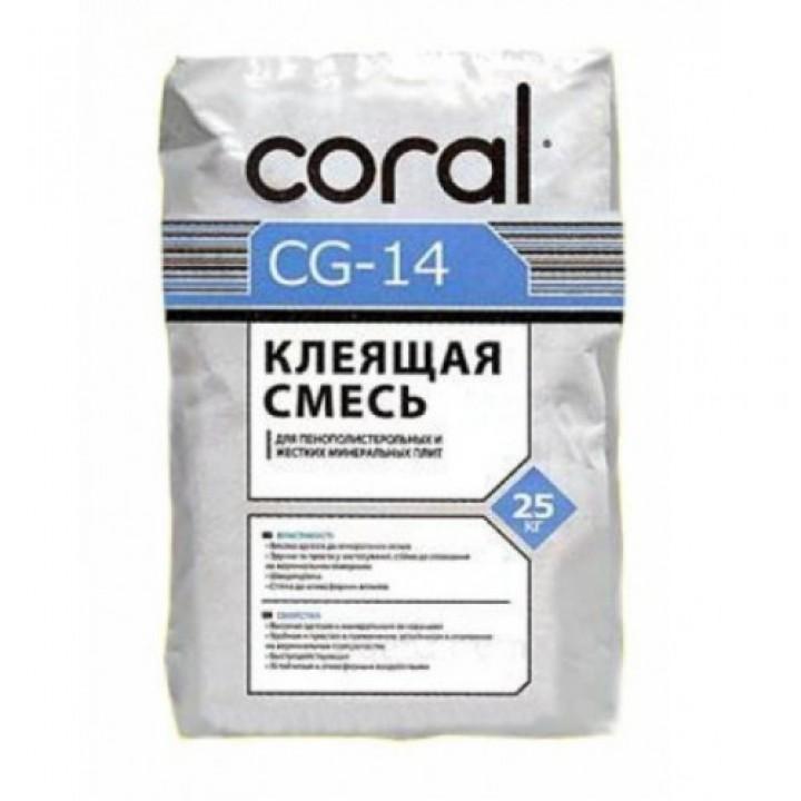 Клей для пінополістиролу і мінеральної вати Сoral CG 14 (Корал) (25 кг.)