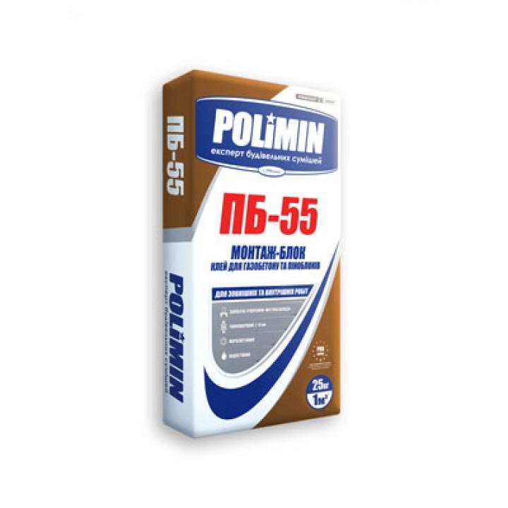 Клей для газобетона и пеноблоков Полимин ПБ-55 ЗИМА (Polimin) (25 кг.)