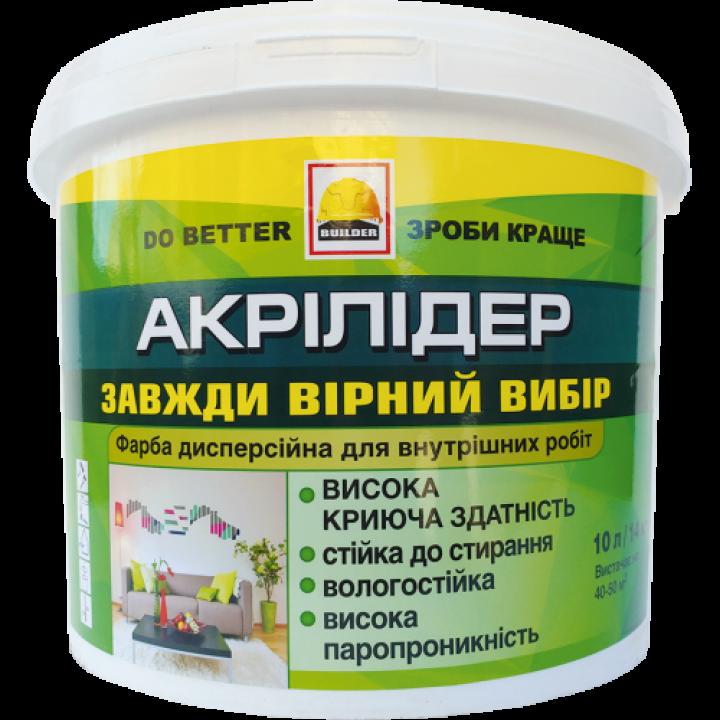 Краска интерьерная износостойкая BUILDER АКРИЛИДЕР (7 кг)