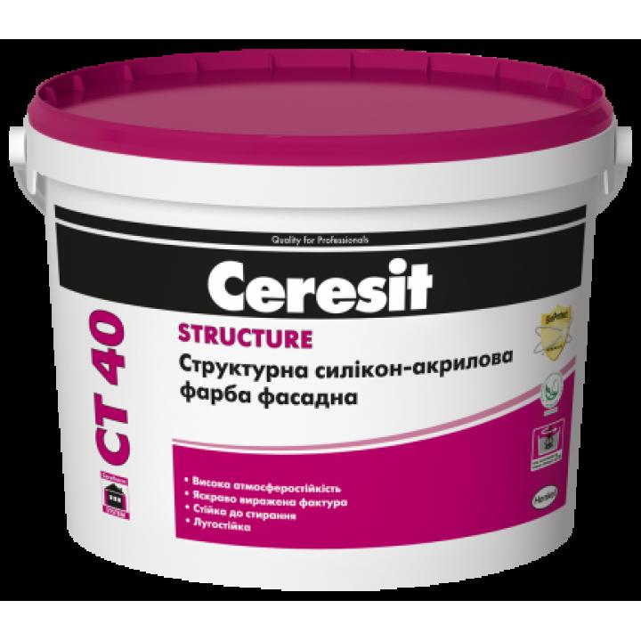 Краска акриловая фасадная Церезит СТ-40 (Ceresit CT-40) (10 л.)