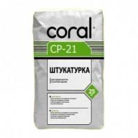 Штукатурка цементная Coral CP 21 (Корал) 25 кг.