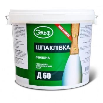 Шпаклевка финишная Эльф Д60 (17кг.)
