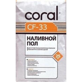 Наливной пол Coral CF-33 (Корал) 25 кг.